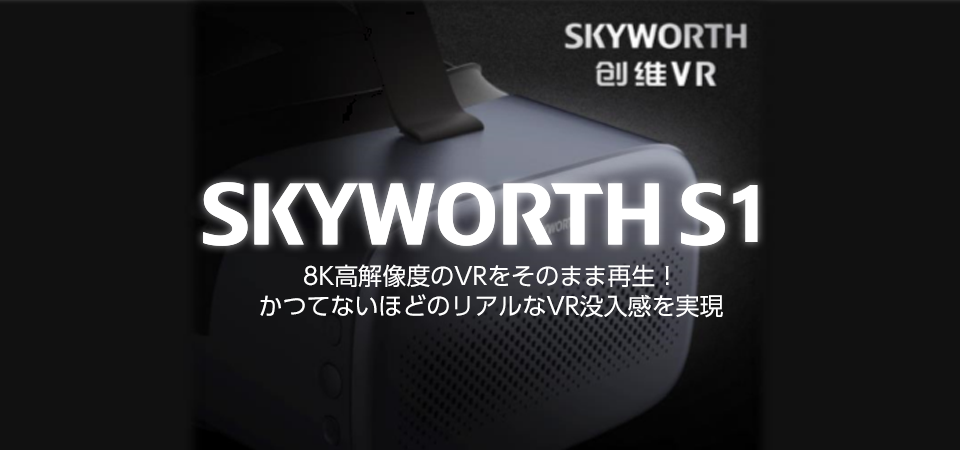 SKYWORTH S1