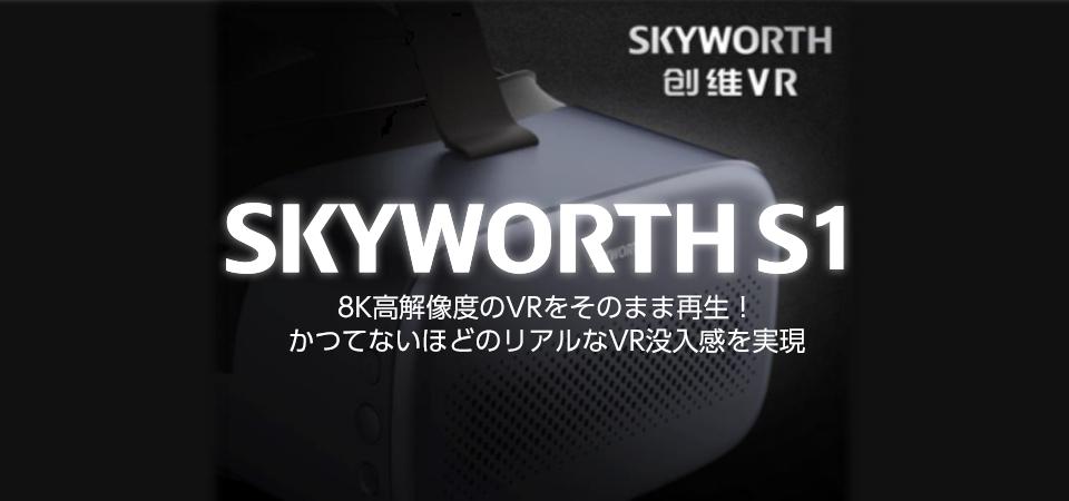 SKYWORTH S1